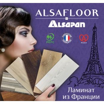 Ламинат Alsafloor (Франция)