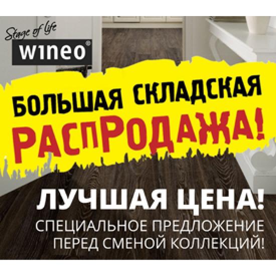 Фото Распродажа немецкого ламината WINEO! Лучшая цена!