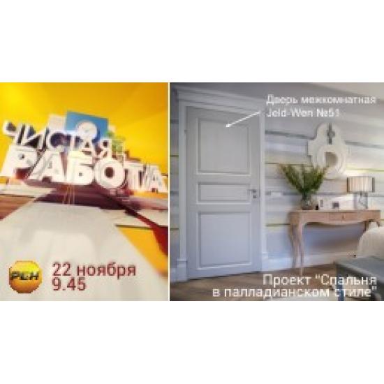 """Фото Продукция АТОЛЛ на ТВ: JELD-WEN в передаче """"Чистая работа"""""""