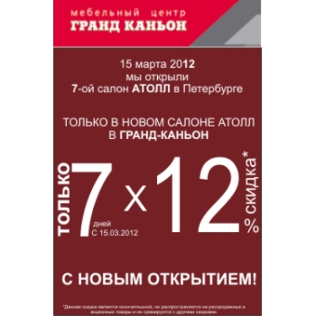 "Фото Открытие магазина АТОЛЛ в ТК ""Гранд Каньон"""